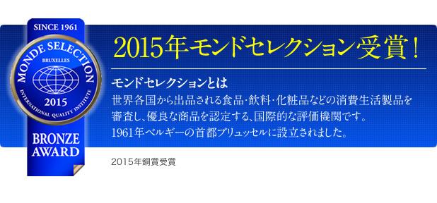 モンドセレクション2015受賞