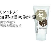 リアルトライ 海泥の濃密泡洗顔